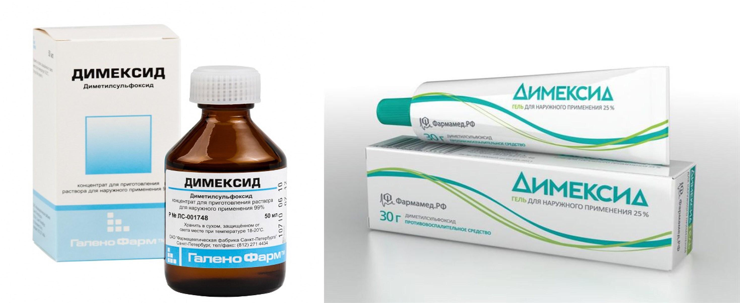 Компресс с димексидом для суставов