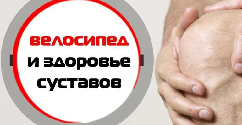 Причины коленных болей после езды на велосипеде
