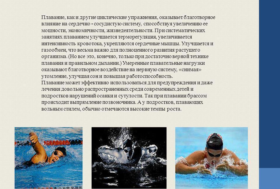 Упражнения от сколиоза в бассейне