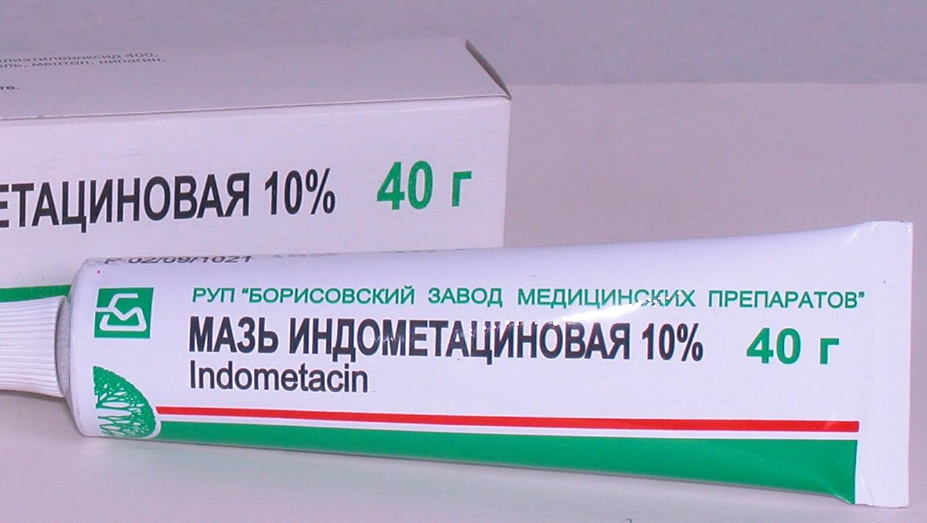 Индометацин мазь от чего помогает
