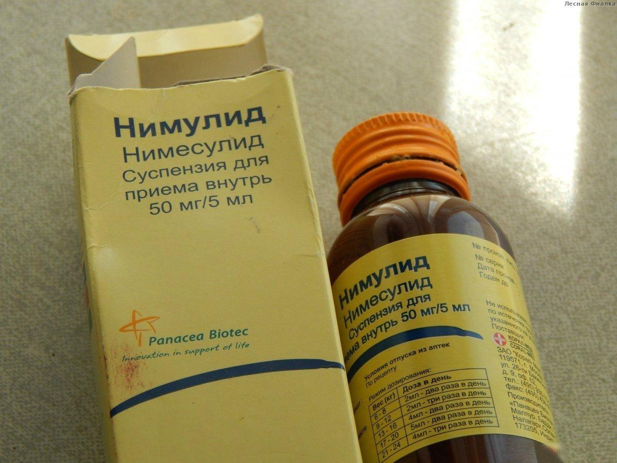 Эффективное болеутоляющее средство — Нимулид
