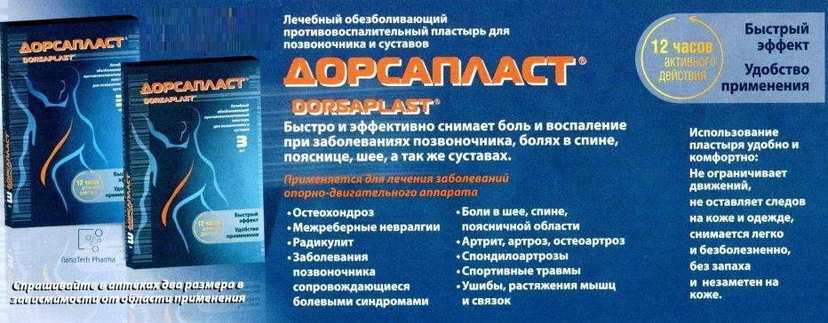 Лечебное средство — пластырь Дорсапласт