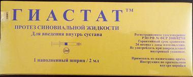 Инструкция по применению к препарату Гиастат: отзывы пациентов и врачей