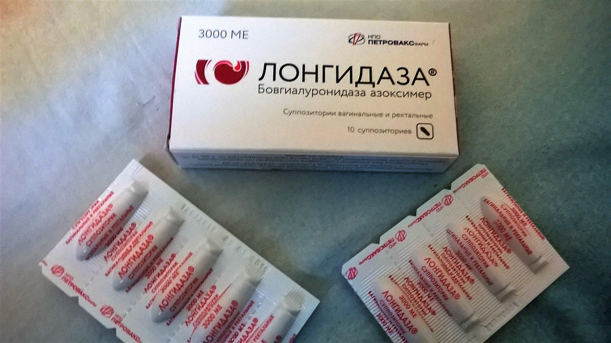 Отзывы врачей и пациентов о применении препарата Лонгидаза