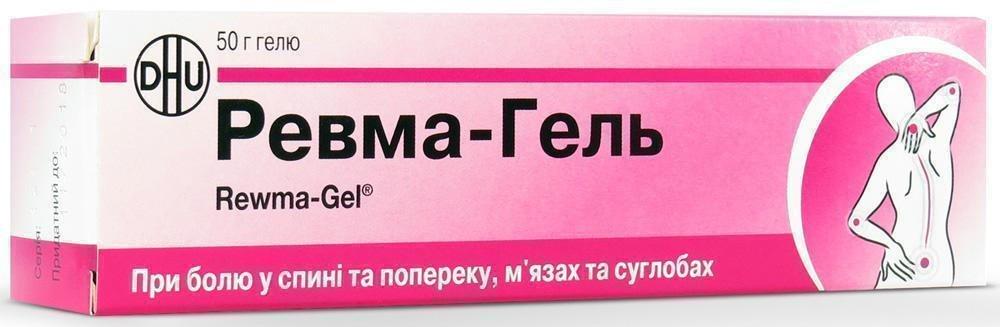 Подробное описание препарата Ревма-Гель — применение и побочные эффекты
